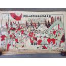 孤本,极具历史收藏价值的年画《刘大将军擒获倭督撶山审问》