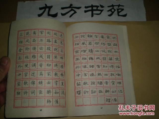 楷书隶书钢笔字帖(唐诗七律)图片