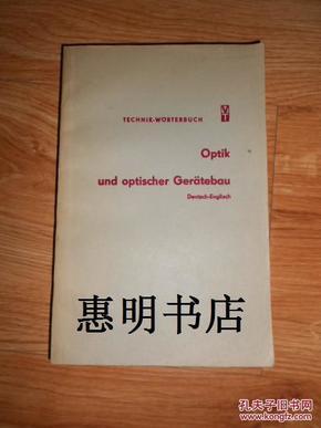 TECHNIK-W0RTERBUCH Optik und optischer Gerätebau Deutsch-englisch德英光学和光学仪器制造词典[28开]