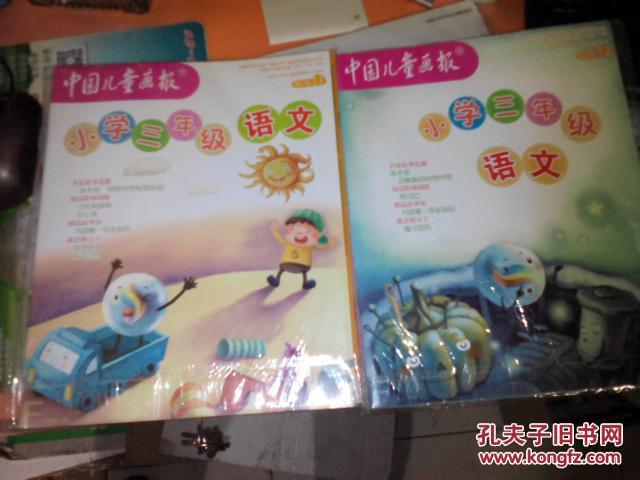 中国儿童画报---小学三年级,小学,数学---2010年语文玉湖镇图片