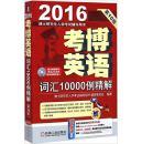 2016博士研究生入学考试辅导用书 考博英语词汇10000例精解
