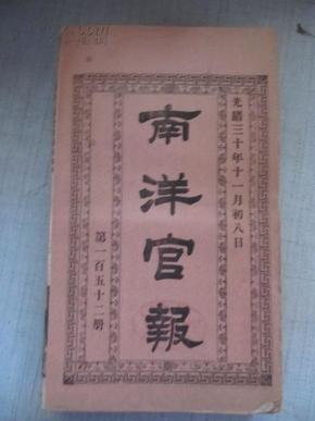 清代线装原装16开     南洋官报   第157期   光绪年间印制    封面一致采用一个封面