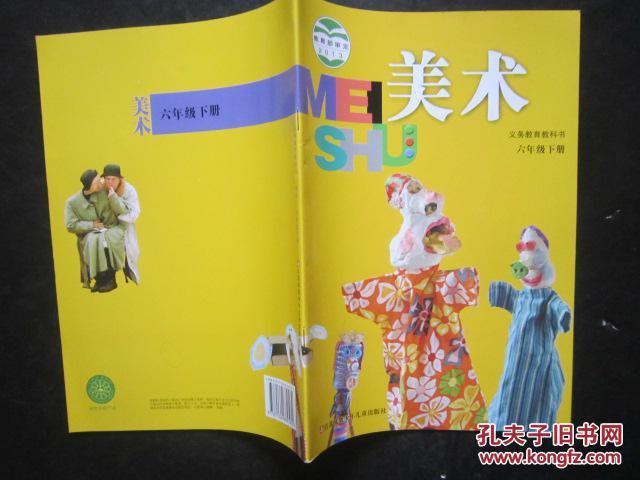 【图】义务教育教科书——美术图片