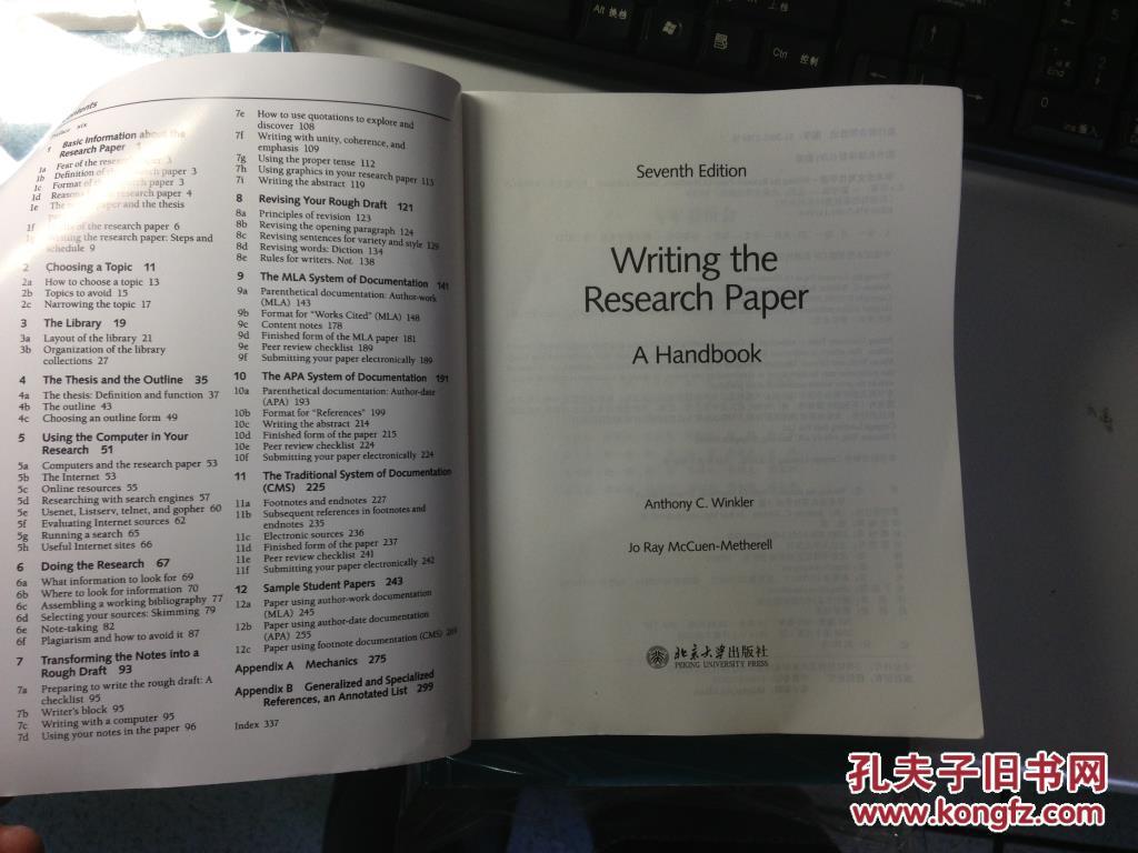 学术论文写作格式_学术论文写作手册 第7版 北京大学 出版社 保证 正版