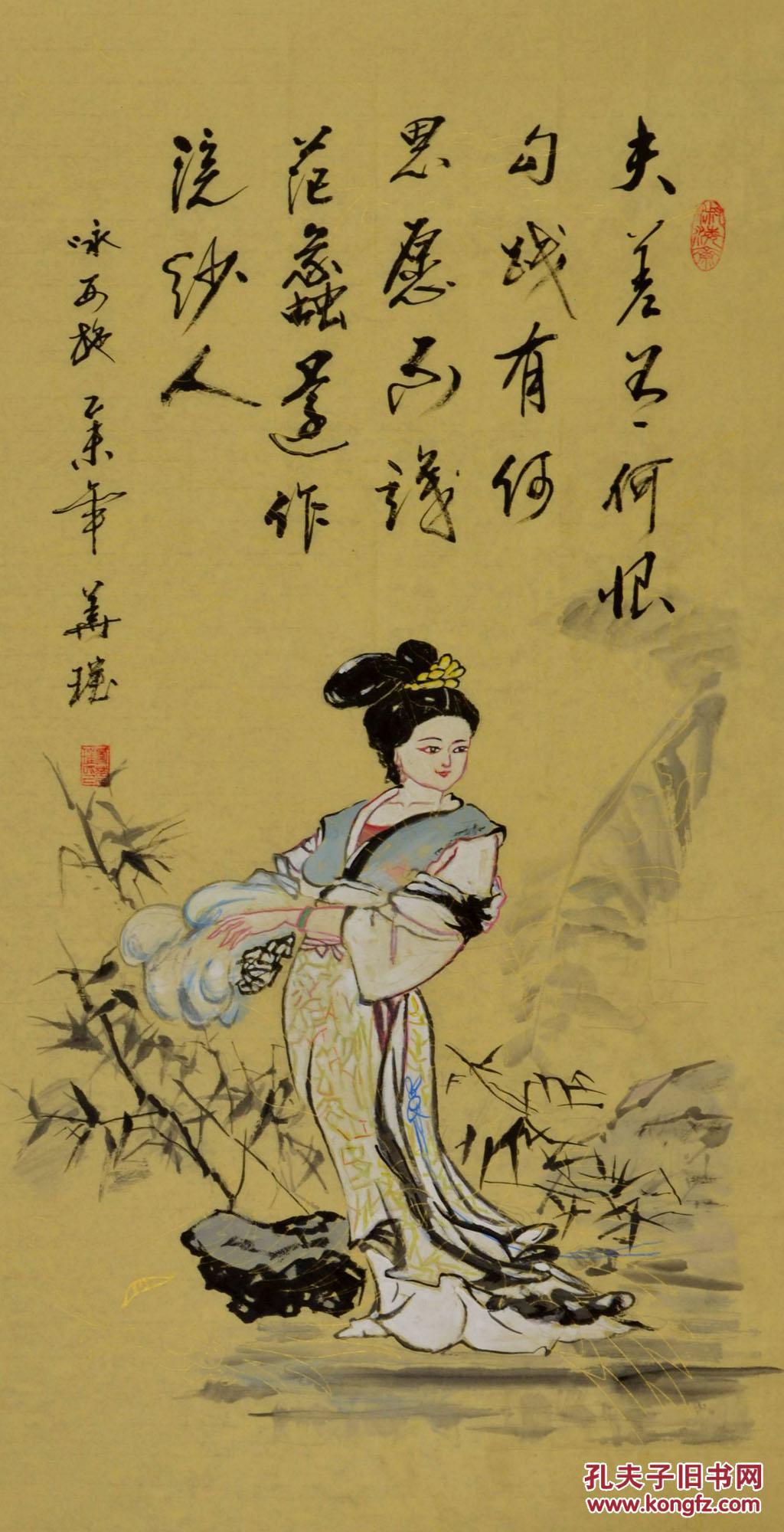 中国古代四大美女图片