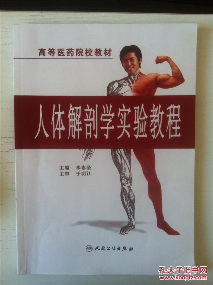 人体生理解剖学教材_人体解剖学实验教程