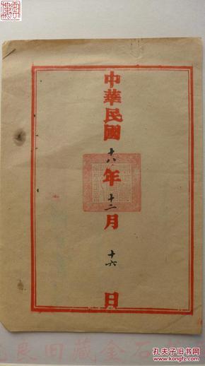 ◆◆印迷林乾良旧藏名家档案---陈屹怀--浙江省主席(,陈布雷的堂兄陈屹怀)  签名并钤印     林乾良题记