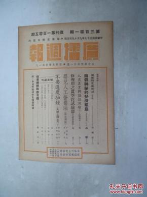 广播周报  (周刊)    1948年     复刊第105期   第301期