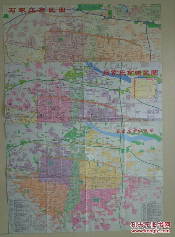 套图—3种无标的石家庄地图 2001-2008年版 4开独版 反面河北省交通图片