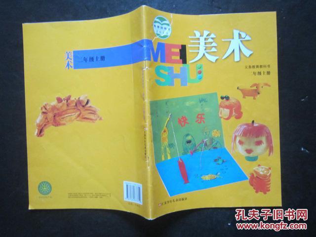 【图】《小学美术课本二年级上册》江苏版小学教科书图片