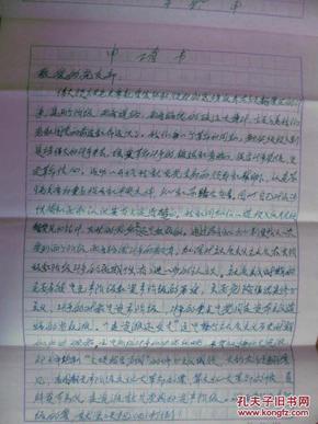 手稿:武汉大学尹辉庭入党申请书.思想汇报.决心与要求.决心书.简历及