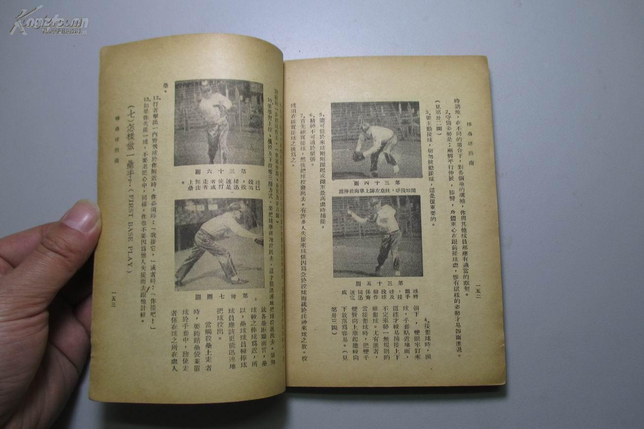 棒垒球体育民国指南书梁扶初赠送签名本羽毛球矿泉水瓶图片