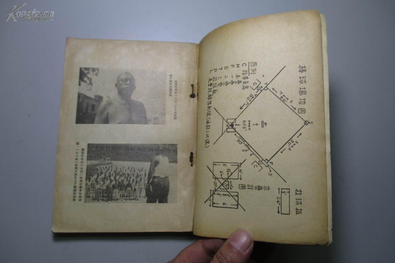 【图】棒垒球指南民国体育书梁扶初赠送签名琉球高尔夫球包怎么样图片
