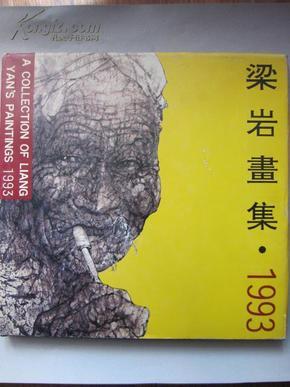 著名艺术家系列《梁岩画集.1993》( 梁岩签名本精装)
