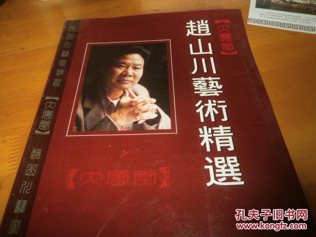 赵山川艺术精选---赵山川签赠本图片