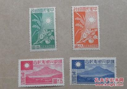 民国邮票 伪华中纪2 还都四周年纪念一套