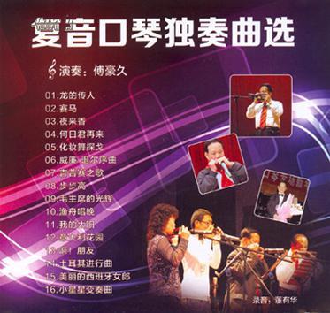 新傅豪久复音口琴独奏曲选16首(cd)图片