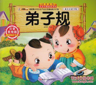 小笨熊动漫成长启蒙书苑:弟子规 注音美绘版 赠送知识图片