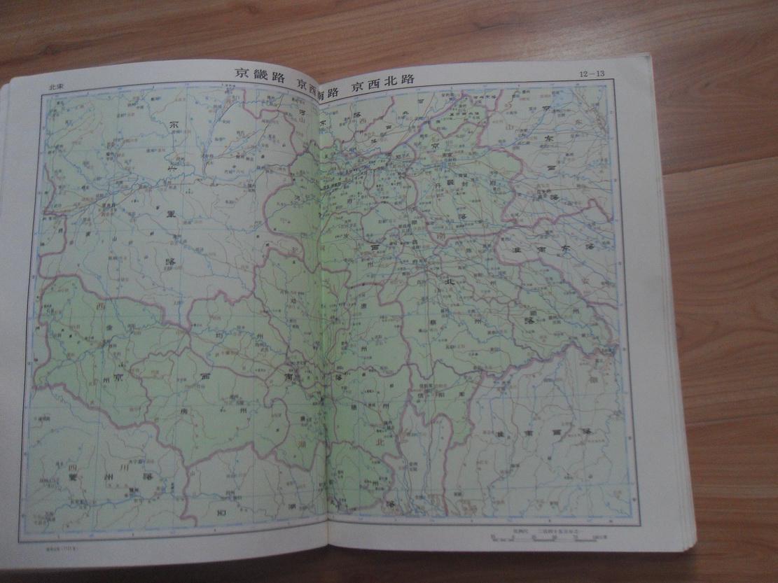 中国历史地图集》