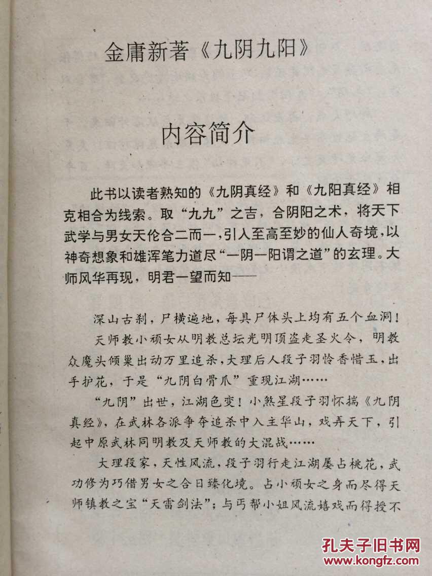 九阴九阳 金庸新著 拍品编号:18510080