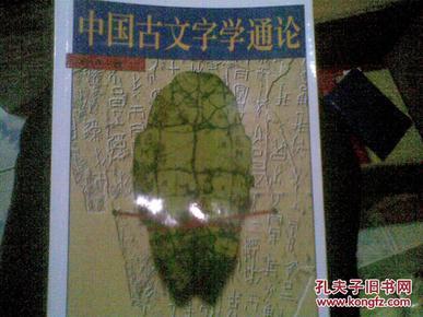 中国古文字学通论图片