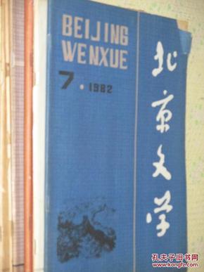 北京文学      1980-2015年共65本合售    详见描述