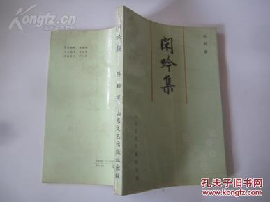 """Author Chen Jun signed a free gift """"Xian Yin Ji"""" 1994 Shandong Literature and Art Publishing House 32 paperback"""