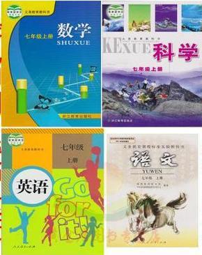 2015全新浙教版7七年级上册语文英语人教版 数学科学浙教版全套4本图片