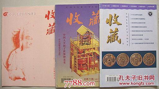 收藏 杂志[1998年8、11期,2002年8、9、10、11期,2003年1、2、5、7、8、10、11期,2004年2、3、5、6、7、9、10期,2005年4、5、7、9期,24册]