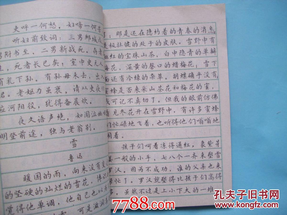 钢笔正楷字帖增补本_林似春 书写_孔夫子旧书网图片