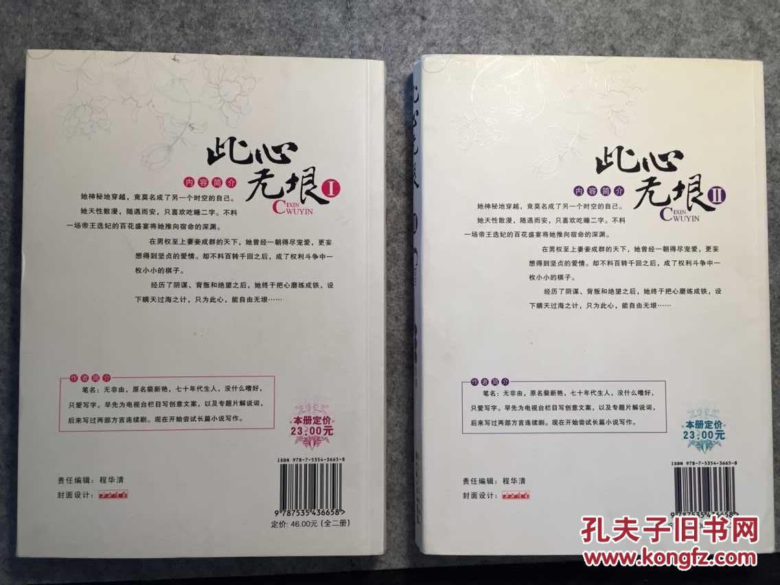 此心无垠(套装共2册)
