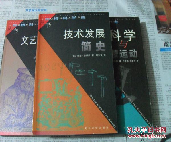 机械论+�y�Y8�程_剑桥科学史丛书:近代科学的建构;机械论与力学:19世纪