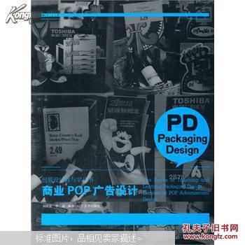 【图】商业pop广告设计