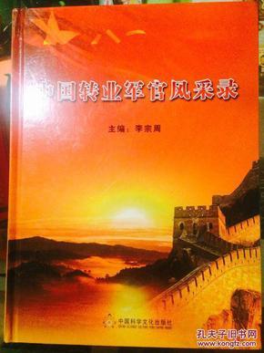 中国转业军官风采录(画册)
