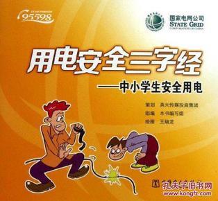 用电安全 三字经 中小学生安全用电 漫画 手册图片