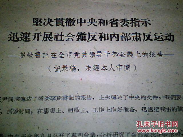坚决贯彻中央和省委指示迅速开展社会镇反和内部肃反运动图片