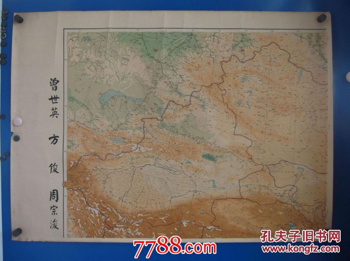 民国地图《中华民国地形图》-四拼幅图片