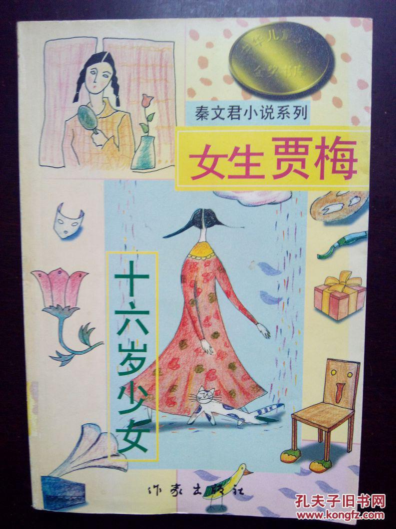 秦文君小说系列 下 女生贾梅图片