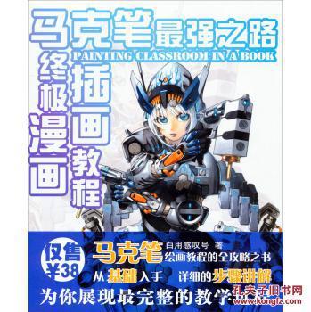 漫画插画教程/白用感叹号