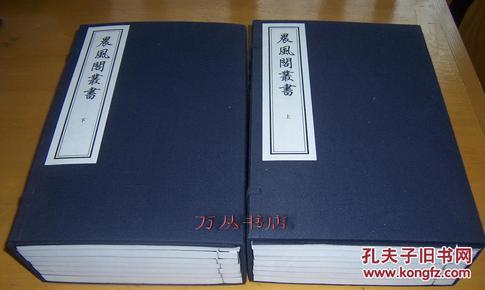 晨风阁丛书(线装二函全14册)2009年木板刷印