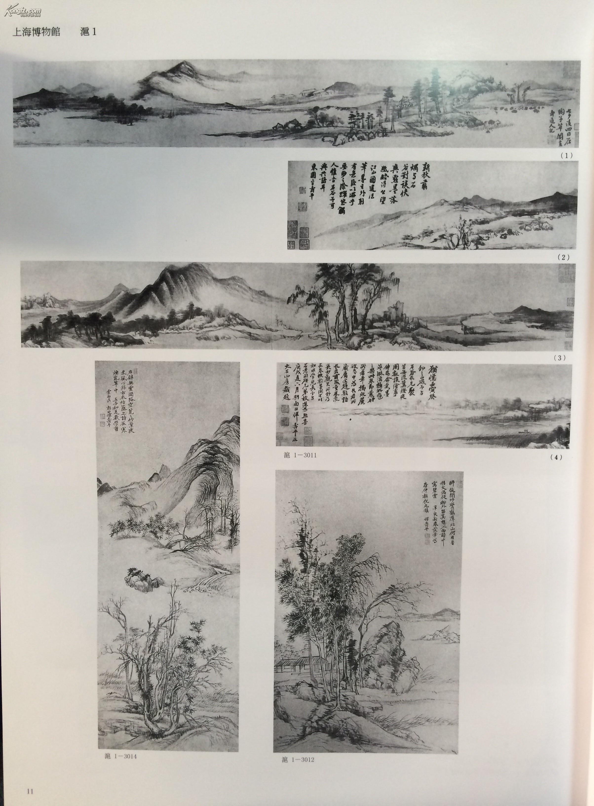 中国古代书画图目图片