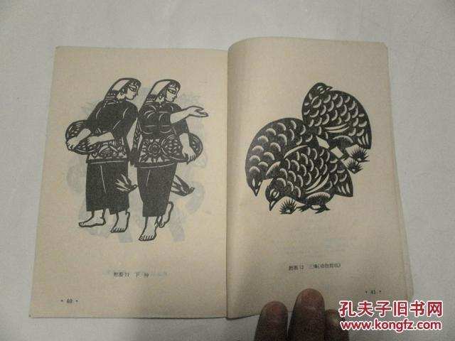 【图】工农兵美术技法丛书:怎样剪纸《修订本》图片