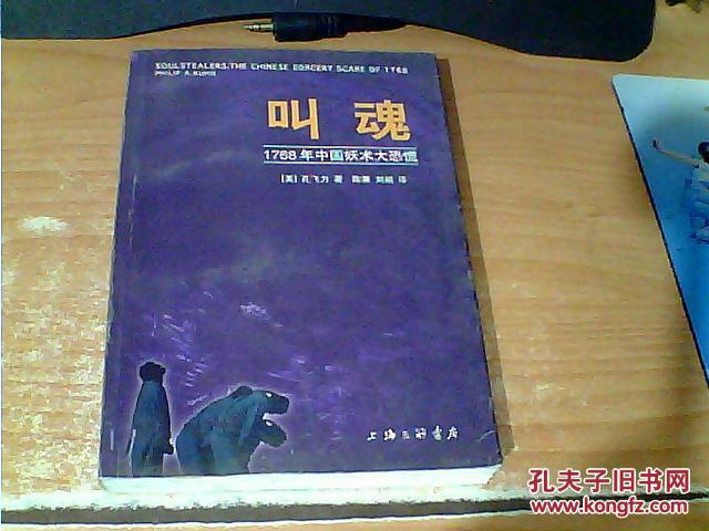 叫魂:1768年中国妖术大恐慌:(美)孔飞力 上海三联书店
