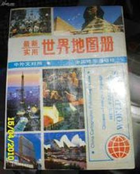 中英双语最新实用世界地图册  最新实用世界地图册 作者: 李绍明 主编  出版社: 中国地图出版社 副标题: 中外文对照 出版年: 1993-06 页数176ISBN: 9787503113109
