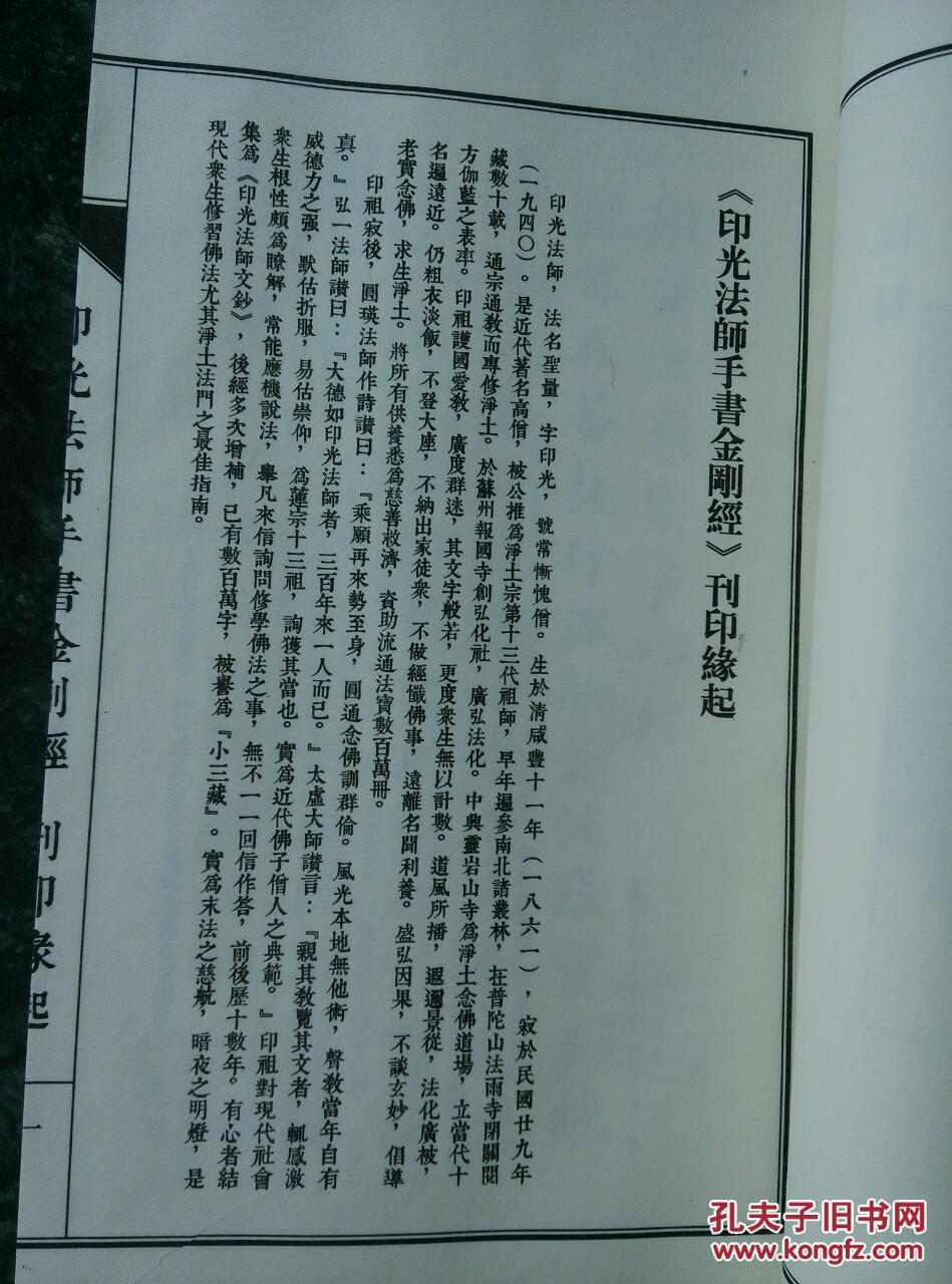 《印光法师手书金刚经》附心经 往生咒 拍品编号:18239147