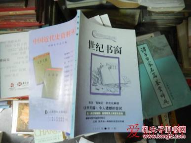 世纪书窗(2000年第3、4期 ) 2本合售.