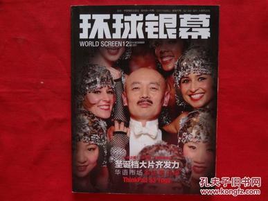 环球银幕【2014年,第12期】 带海报