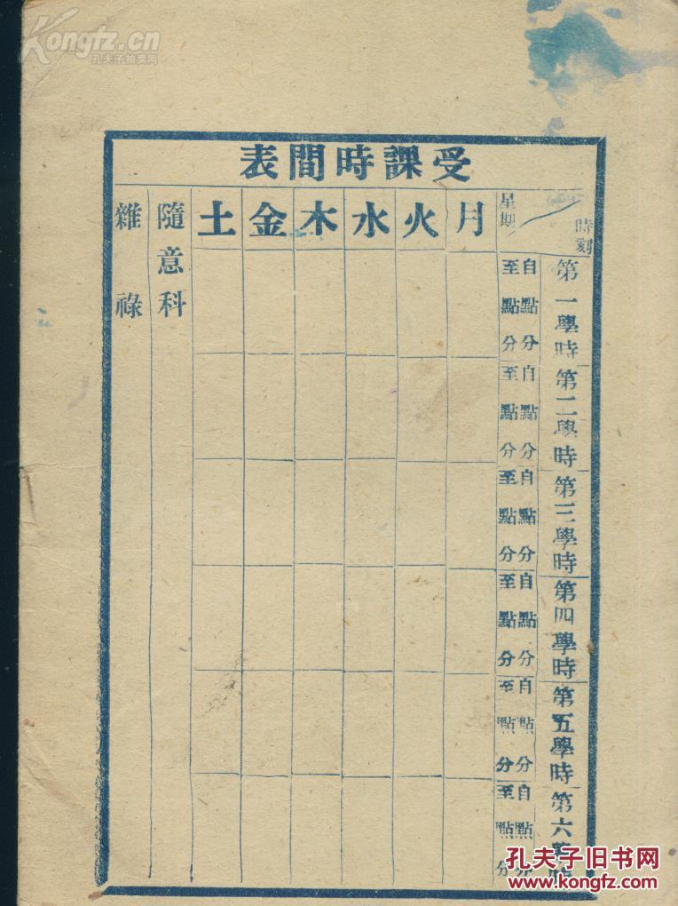 【图】中华民国小学校用;年代--2本【年级适合五的作文故事不详小学图片