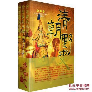 清朝野史大观(全三册)(图1)