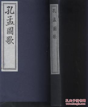 孔孟图歌—中国书店1996年3月出版